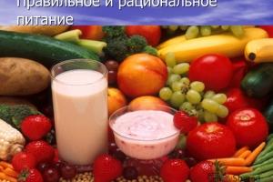 Рациональное и правильное питание продлевает жизнь