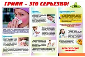 Грып - масавае інфекцыйнае захворванне.