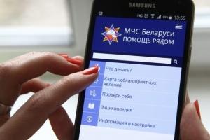 Мабільнае дадатак «МНС Беларусі: Дапамога побач»