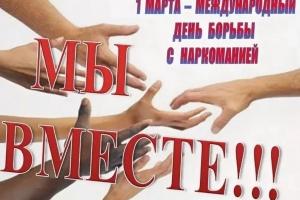 1 марта - Міжнародны дзень барацьбы з наркаманіяй