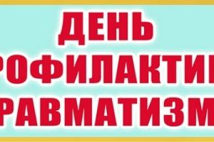 17 снежня - Дзень прафілактыкі траўматызму
