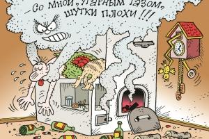 Угарны газ нябачны і небяспечны!